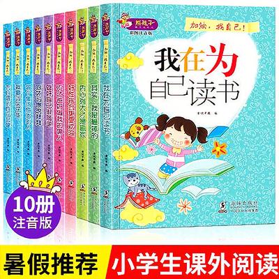 小学生课外阅读书籍6-9-15岁课外书励志文学故事书儿童读物注音版