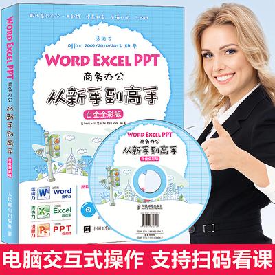 word excel表格 office办公软件教程书籍 计算机应用基础自学文员