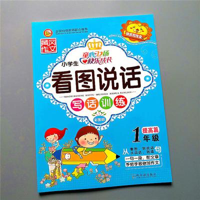 小学生看图说话写话正版黄冈作文 彩图注音版1年级提高篇作文书