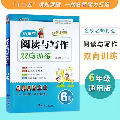 六年级阅读与写作双向训练 小学生新课标语文写作能力提升通用版