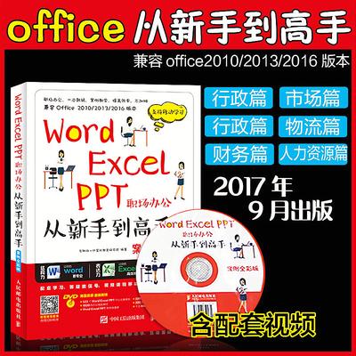 从新手到高手word excel ppt办公软件教程书籍2017商务办公一本通