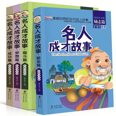名人成才故事书小学生课外书籍阅读物注音版儿童励志名人名言绘本