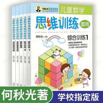 何秋光儿童数学思维训练书籍全5册幼儿专注力趣味数字启蒙教材书