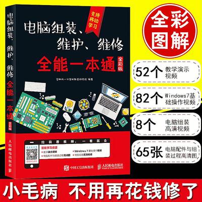 电脑组装维护电脑维修书籍组装入门计算机硬件技术基础故障书籍