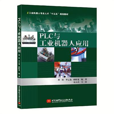 正版现货PIC工业机器人应用 PLC与变频器的调速PIC技术书籍