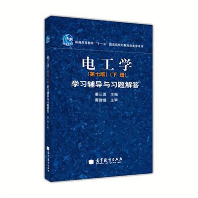 电工学 第七版下册 电工学学习辅导与习题解答 电工电子学书籍