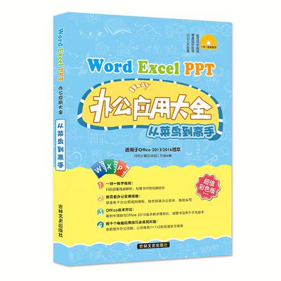 Word Excel PPT电脑办公软件教程书籍新手入门零基础文员自动化of