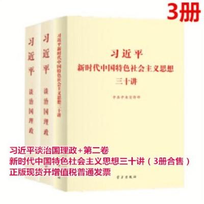 正版现货-谈治国理政+第二卷+新时代中国特色社会主义思想三十讲