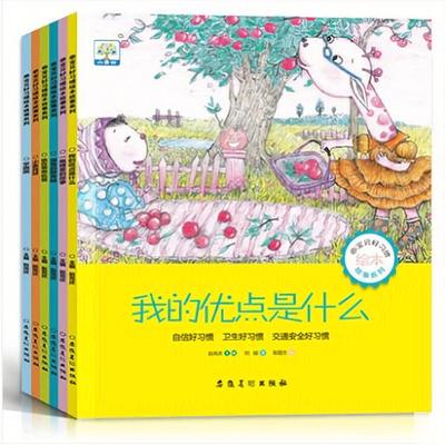 乖宝贝好习惯绘本故事系列全6册我的优点是什么幼儿童早教启蒙书
