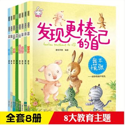 全套8册发现更棒的自己儿童绘本故事书儿童情商智力启蒙教育绘本