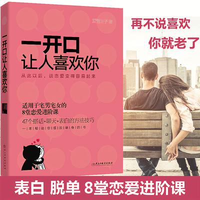 宅男女恋爱约会书籍 一开口让人喜欢你 如何征服妹子搭讪聊天表白