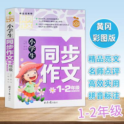 黄冈小学生一二级同步作文书大全下册优秀满分作文写作辅导课外书