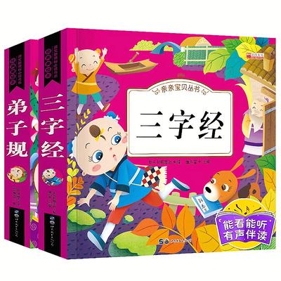 全套2本有声伴读三字经弟子规注音版 儿童读物国学启蒙阅读课外书