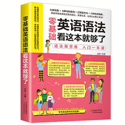 零基础英语语法初高中英语语法入门英语学习语法大全学英语的书