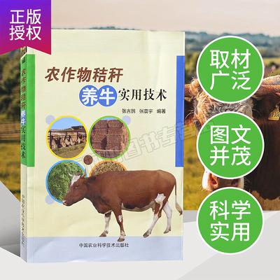 农作物秸秆养牛实用技术 养牛技术书籍 奶牛养殖场管理书籍