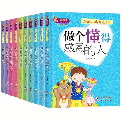 5/10册注音版我在为自己读书励志故事书小学生一二三年级课外书籍