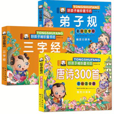 彩图注音版唐诗三百首三字经弟子规儿童读物幼儿国学