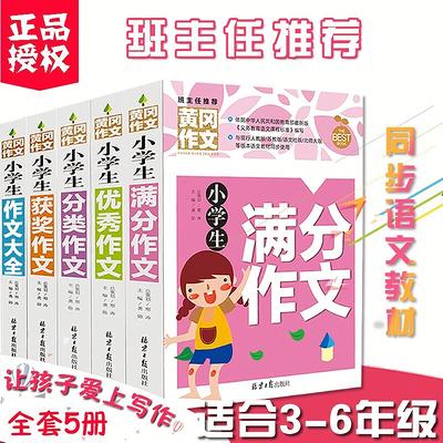 小学生黄冈作文书三四五六年级同步作文大全满分分类优秀课外书籍
