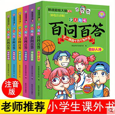 百问百答注音正版全套6册小学生版书籍百科全书儿童图书漫画书