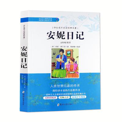 安妮日记新课标中小学生成长必读经典名著学故事书籍教育部推荐