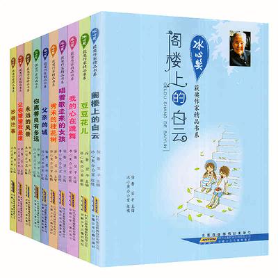 冰心奖获奖作家精品书系列全套10册 冰心儿童文学全集作品 散文集
