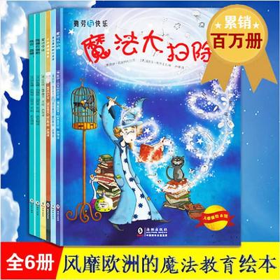 大憨熊绘本全6册儿童情绪管理与性格 想象力和品质的培养魔法学徒