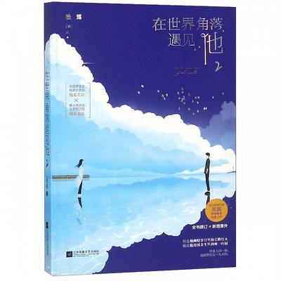 小说故事书在世界角落遇见他(2)