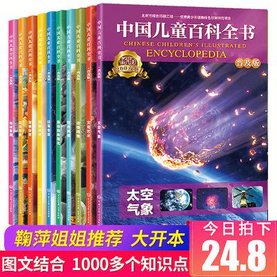 10册中国少年儿童百科全书大百科太空宇宙植物动物少儿科学书籍