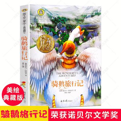 骑鹅旅行记 国际大奖儿童文学小说二三四五六年级课外阅读书籍【3月11日发完】