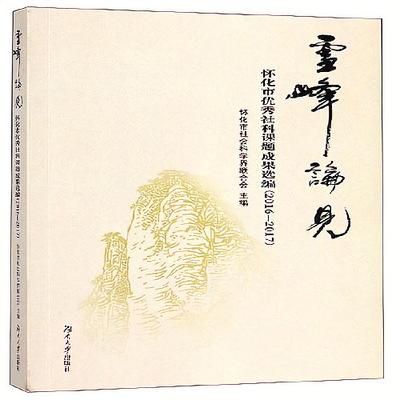 正版包邮 雪峰论见:怀化市社科课题成果选编(2016-201 书籍