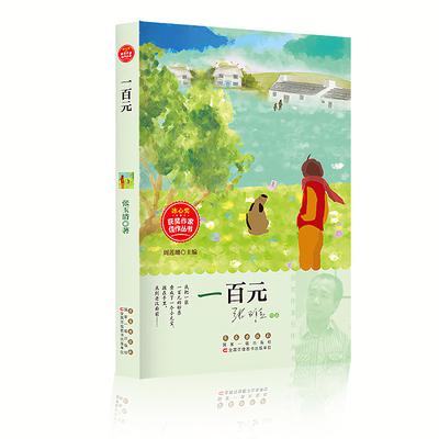 冰心奖・获奖作家佳作丛书 一百元 少儿必读文学读物