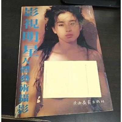 影视明星人体艺术摄影  正版旧版书