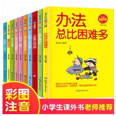 正版完美小孩注音彩绘版办法总比困难多 小学生课外必读阅读书籍