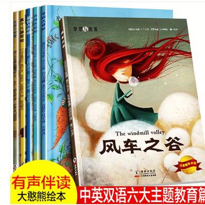 大憨熊绘本全6册儿童情绪管理与性格培养绘本启蒙故事书风车之谷