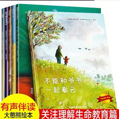 全6册大憨熊绘本幼儿故事书儿童情绪管理绘本 不能和爷爷一起看云