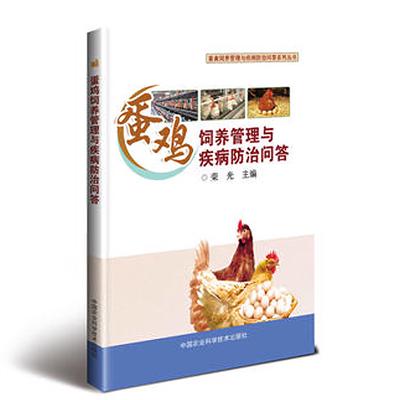 蛋鸡饲养管理与疾病防治问答  蛋鸡养殖技术书籍