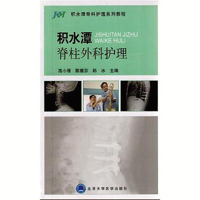 积水潭脊柱外科护理 (积水潭骨科护理系列教程) 护理学书籍