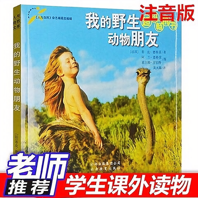 我的野生动物朋友 教育系统推荐书目 自然文库儿童绘本 老师指定