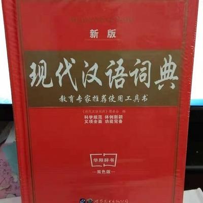 最新版 现代汉语词典 双色版 华阳辞书 大本实用高中小学生工具书
