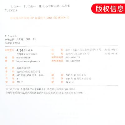 热卖2020春 六年级下册小学数学5.3天天练SJ苏教版 曲一线 正版书
