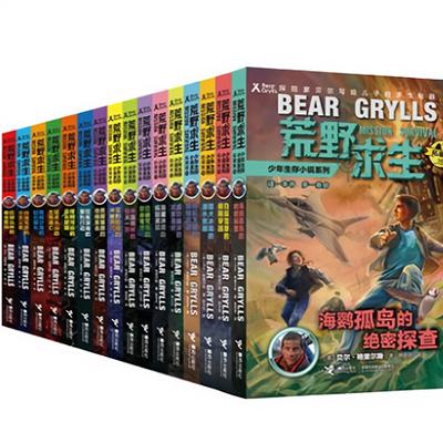 热销荒野求生正版包邮全18册儿童科普漫画书籍野外求生必备技能