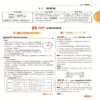 热销2020新版教材帮高中数学必修四北师大版 BSD高一同步教材解读