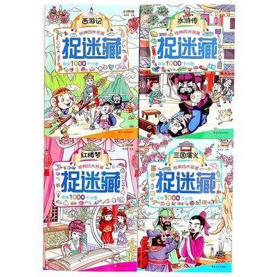 打折四大名著图画捉迷藏小学生注意力专注力训练书找隐藏的图画书