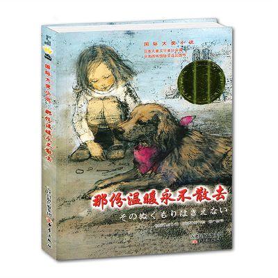 正版国际大奖小说 那份温暖永不散去 儿童心灵成长励志文学书籍