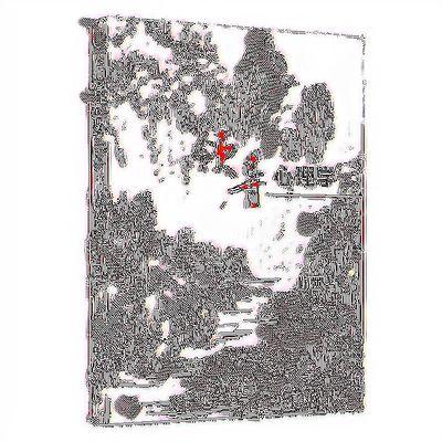 领导心理学 鞠强 复旦大学出版社 图书籍 心理学管理学教材