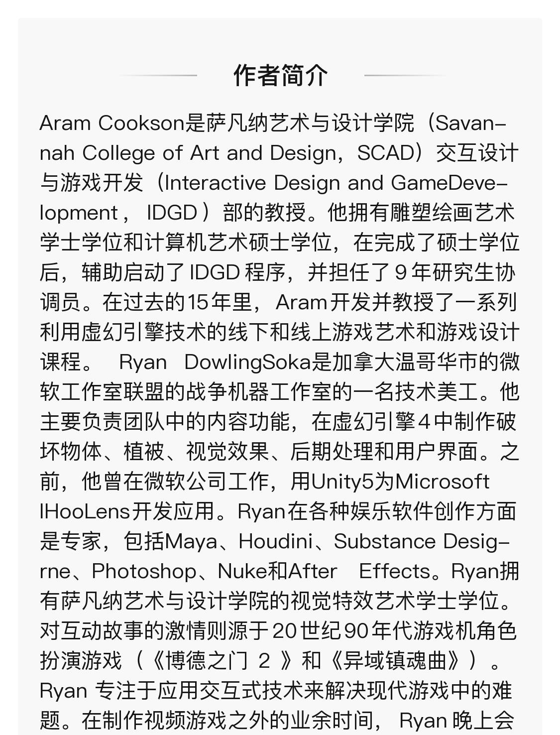 JM藝術家 圖書 農業 高考 Unreal Engine 4游戲開發入門經典 虛幻引擎開發游戲制作與開發技【】